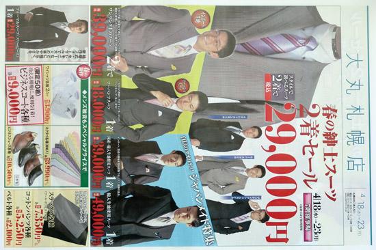 大丸札幌店 チラシ発行日:2012/4/18