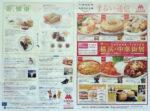 丸井今井 チラシ発行日:2012/4/18