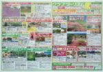 クラブツーリズム チラシ発行日:2012/5/12