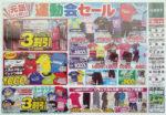 北雄ラッキー チラシ発行日:2012/5/9