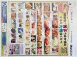 東急百貨店 チラシ発行日:2012/5/10