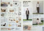 無印良品 チラシ発行日:2012/4/23