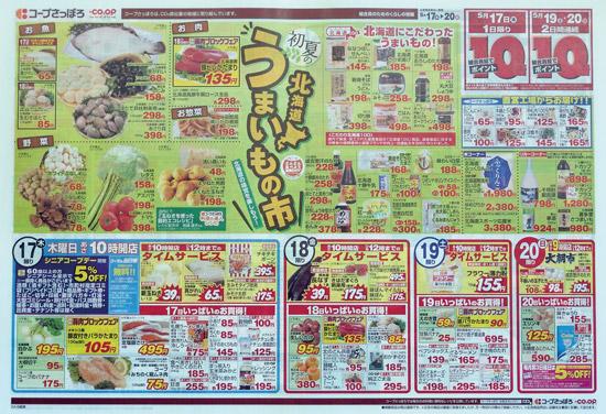 コープさっぽろ チラシ発行日:2012/5/17