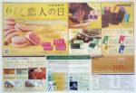 ロイズ チラシ発行日:2012/5/17