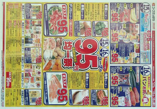 コープさっぽろ チラシ発行日:2012/5/15