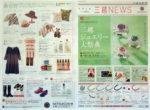 三越 チラシ発行日:2012/5/15