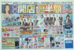 アオキ チラシ発行日:2012/5/12