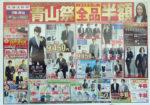洋服の青山 チラシ発行日:2012/5/12