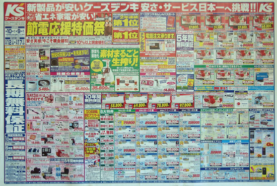 ケーズデンキ チラシ発行日:2012/5/12