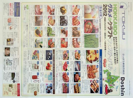 東急百貨店 チラシ発行日:2012/5/24
