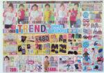 バースデイ チラシ発行日:2012/5/23