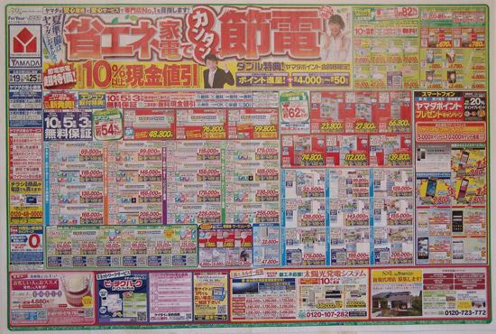 ヤマダ電機 チラシ発行日:2012/5/19