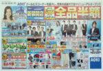 アオキ チラシ発行日:2012/5/19