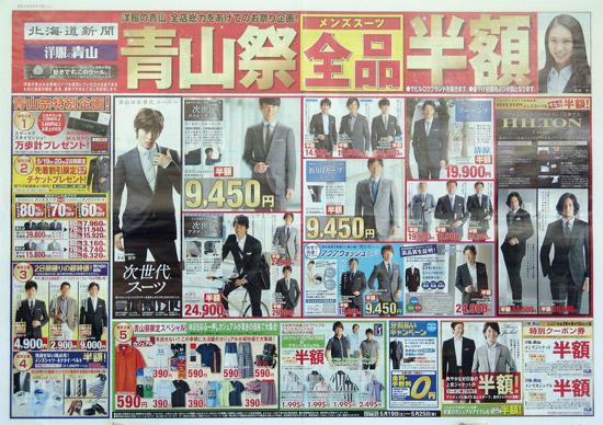 洋服の青山 チラシ発行日:2012/5/19