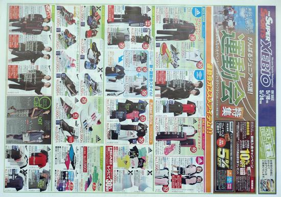 スーパースポーツゼビオ チラシ発行日:2012/5/18