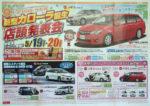 トヨタカローラ札幌 チラシ発行日:2012/5/18