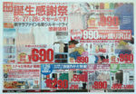 ユニクロ チラシ発行日:2012/5/26