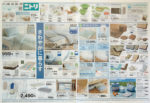 ニトリ チラシ発行日:2012/5/26