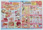 コープさっぽろ チラシ発行日:2012/5/25