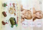 不二家 チラシ発行日:2012/5/25