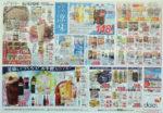 ダイエー チラシ発行日:2012/5/25