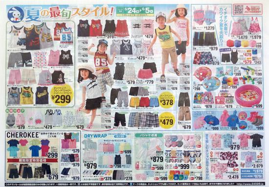 西松屋 チラシ発行日:2012/5/24