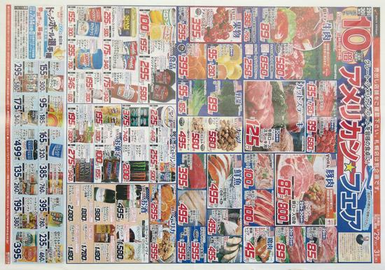 アークス チラシ発行日:2012/5/29