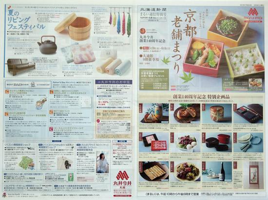 丸井今井 チラシ発行日:2012/5/30