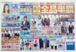アオキ チラシ発行日:2012/5/26
