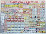ケーズデンキ チラシ発行日:2012/5/26
