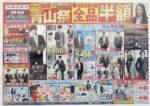 洋服の青山 チラシ発行日:2012/5/26
