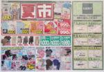北雄ラッキー チラシ発行日:2012/6/20