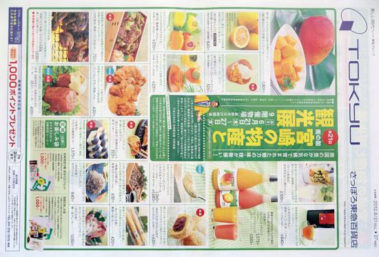 東急百貨店 チラシ発行日:2012/6/21