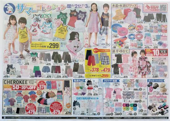 西松屋 チラシ発行日:2012/6/21