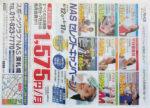スポーツクラブNAS チラシ発行日:2012/6/12
