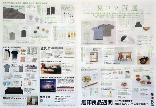 無印良品 チラシ発行日:2012/6/15