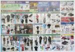 スーパースポーツゼビオ チラシ発行日:2012/6/15
