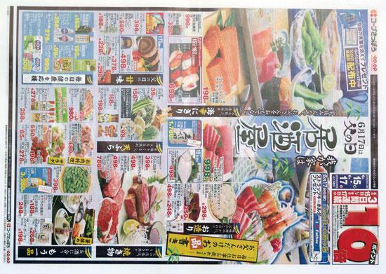 コープさっぽろ チラシ発行日:2012/6/15