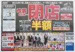 アオキ チラシ発行日:2012/6/16