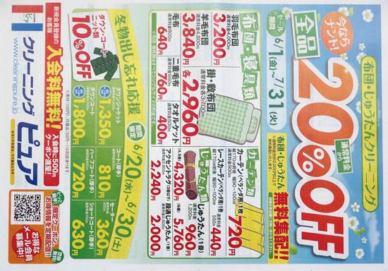 クリーニングピュア チラシ発行日:2012/6/1