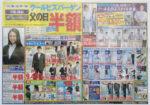 洋服の青山 チラシ発行日:2012/6/16
