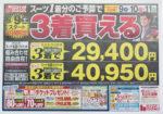 はるやま チラシ発行日:2012/6/9