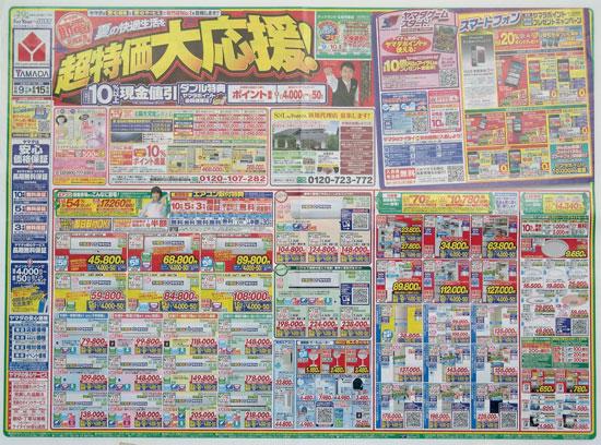 ヤマダ電機 チラシ発行日:2012/6/9