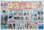 アオキ チラシ発行日:2012/6/9