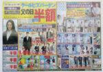 洋服の青山 チラシ発行日:2012/6/9