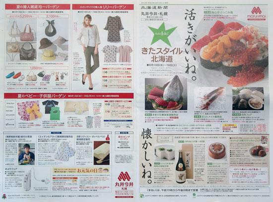 丸井今井 チラシ発行日:2012/6/13