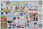 北雄ラッキー チラシ発行日:2012/6/12