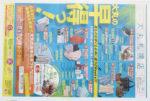 大丸札幌店 チラシ発行日:2012/6/13