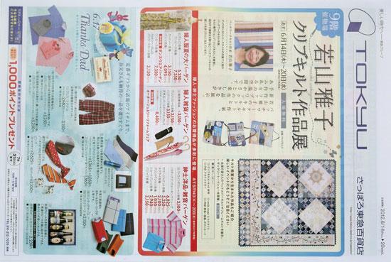 東急百貨店 チラシ発行日:2012/6/14
