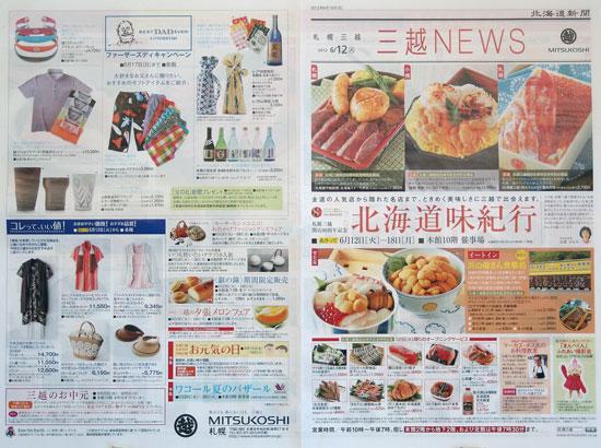 三越 チラシ発行日:2012/6/12